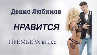 Денис Любимов - Нравится