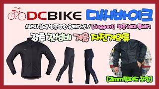 [디씨바이크] 자전거 겨울의류 ARUS 방풍자켓 / J…