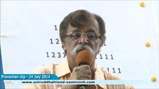 Sadguru Shree Aniruddha Bapu Pravachan 24 Jul 2014 - अनुचित विचारांना रोखा (Stop unwanted thoughts)