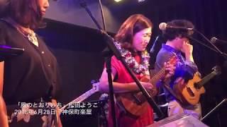 2018年6月28日に神保町楽屋で行われた『風のとおりみち』レコ発ライブよ...