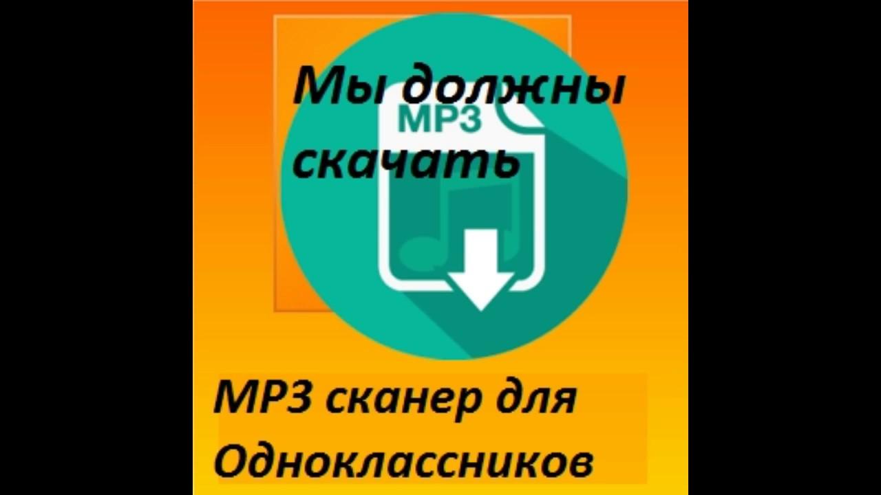 Mp3 скачать на мобильный