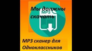 видео Как скачать музыку с Одноклассников на телефон андроид бесплатно