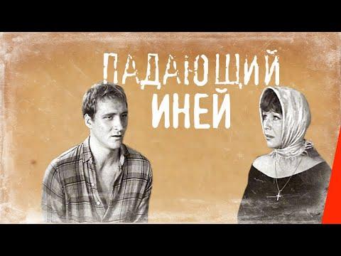 Падающий иней (1969) фильм