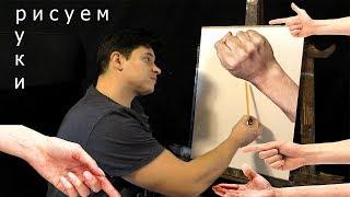 Как нарисовать руки, автопортрет ► живопись масляными красками №3