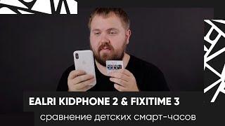 Wylsacom о детских часах Elari KidPhone 2 & Fixitime 3