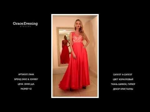 Вечерние  платья в пол | Длинные платья интернет магазин