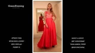 Вечерние  платья в пол   Длинные платья интернет магазин