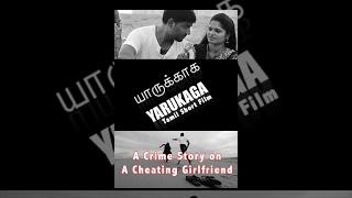 Yarukaga- A crime story About a Cheating girlfriend -Redpix short film thumbnail