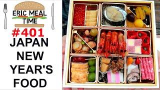 Japan New Years Food  (お節料理) 2020 by ANA Crowne Plaza Hotel Osaka