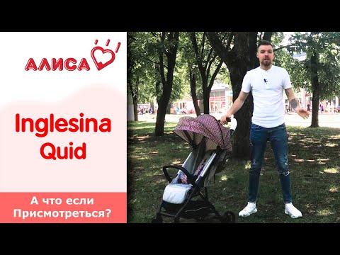 Inglesina Quid прогулочная коляска - видео обзор Инглезина Квид.