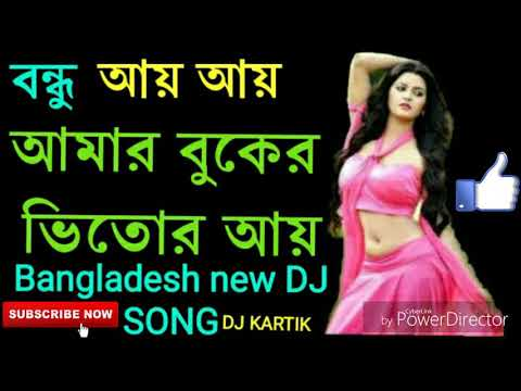 Bondhu ay ay Amar buker Vitor ay new DJ song(hard bass dance DJ mix )