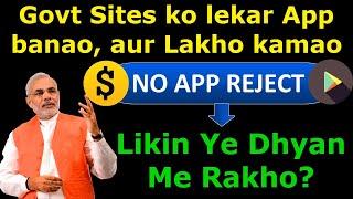 Koi bhi karsakta hai | Government Sites ko lekar App banao, aur Lakho kamao | Earn From Govt Website