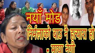 डरलाग्दाे खुलासा 'निर्मलाको हत्यारा निर्मलाकैं बुवा हो' - माया नेगी Nirmala Pant