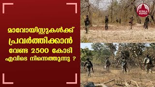 Where does 2,500 crore rupees needed for the Maoists to operate come from? | Keralakaumudi