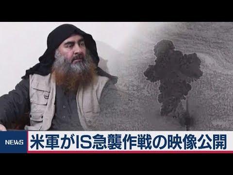 バグダディ容疑者急襲作戦 映像公開