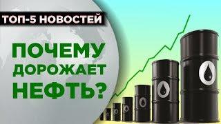 Фото Рост цен на нефть акции Сбербанка и кредиты россиян  Новости экономики