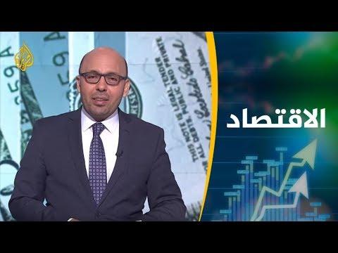 النشرة الاقتصادية الثانية 2019/4/24  - نشر قبل 52 دقيقة