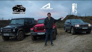 RUBICON 2018 vs gelandewagen 500 vs Grand Cherokee 5.7 HEMI
