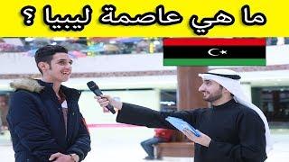 ما هي عاصمة ليبيا ؟ ll الحلقة السابعة من برنامج المسابقات #مع الناس