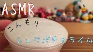 【ASMR】ふわもこスライム