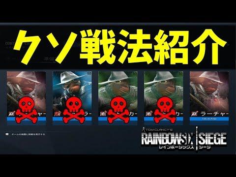 新イベントでクソ戦法開発したwww【レインボーシックス シージ】