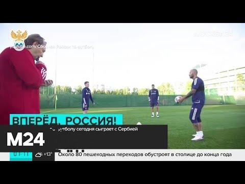 Сборные России и Сербии по футболу сыграют в Москве - Москва 24