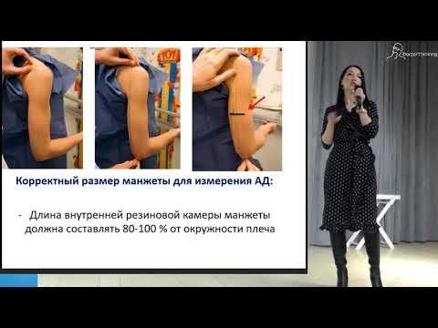 Артериальная гипертензия у детей от А до Я - Ольга Зборовская