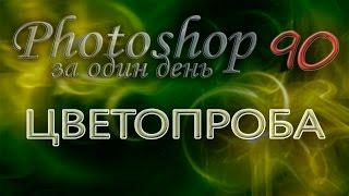 ЦВЕТОПРОБА - Photoshop (Фотошоп) за один день! - Урок 90