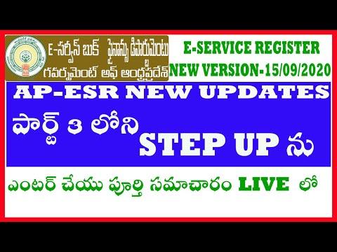AP ESR New updates Step Up Entry Process