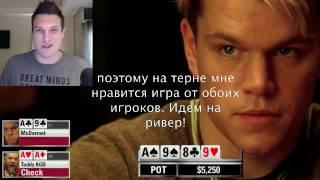 Анализ покерных раздач от Д.Полка Фильм Шулера