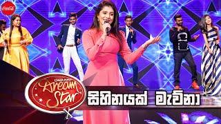 Sihinayak Mawna (සිහිනයක් මැව්නා ) Nuwandhika Senarathna | Dream Star Season 10 Thumbnail