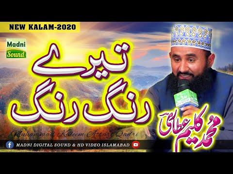 Tere Rung Rung -- Hamad E Bari Tala -- Muhammad Kaleem Attari // 31-Jan-2020 Rawal Park Rawalpindi