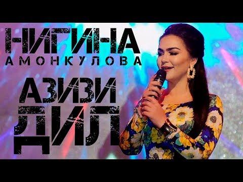 Нигина Амонкулова - Азизи дил 2019   Nigina Amonqulova - Azizi dil 2019