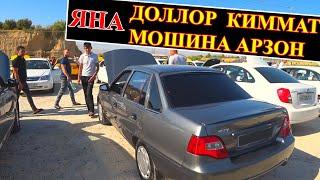 25 Август Самарканд Мошина бозори НАРХЛАРИ Samarqand Moshina Bozori