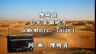 陳綺貞-台北某個地方-KTV歌詞版