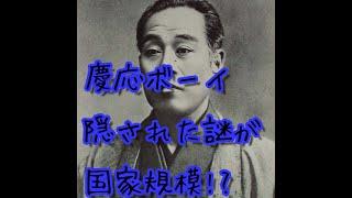 慶應ボーイについての都市伝説。 国家レベルとまで言える謎にせまる!!...