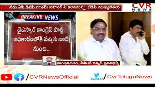 TDP Leaders to meet AP DGP Gautam Sawang Today | CVR News