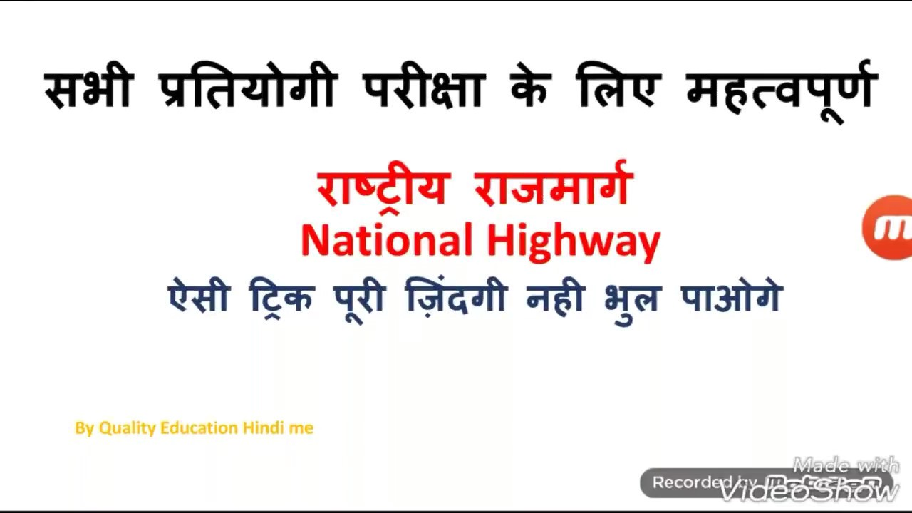 National Highways In Hindi The Best Highway Of 2018