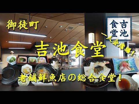 御徒町【吉池食堂】で一人会席 Japanese Lunch Set Meal of YOSHIIKE Restaurant in Okachimachi.【飯動画】