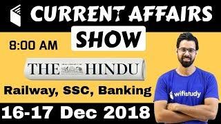 8:00 AM - Daily Current Affairs 16-17 Dec 2018 | UPSC, SSC, RBI, SBI, IBPS, Railway, KVS, Police