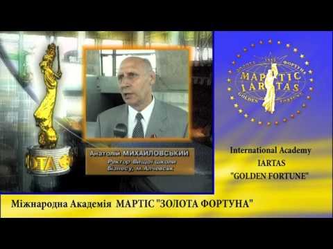 Михайловський Анатолій Григорович.