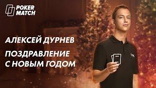 Алексей Дурнев поздравляет с наступающим Новым годом!