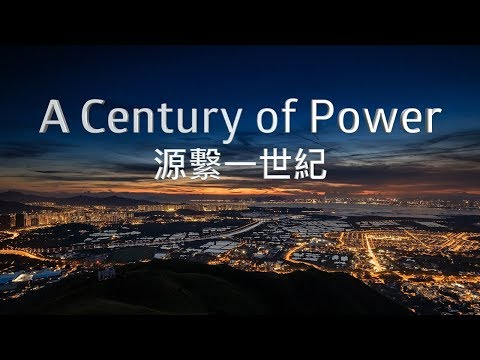"CLP Documentary ""A Century of Power"" (Director's Cut) (English Version)"