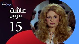 3asht Mrteen Series / Episode 15 -  مسلسل عاشت مرتين - الحلقة الخامسة عشر والأخيرة