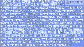 전광훈 목사 설교/강추 설교 영상) 전광훈 목사의 명설…