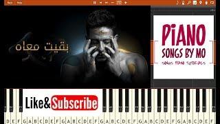 تعليم عزف اغنية حماقي بقيت معاه بيانو - Hamaki - Ba2et M3ah Piano