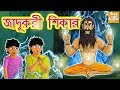 Jadukori Shikar - Rupkothar Golpo.3gp