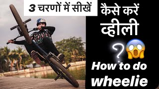 How to do wheelie ? Learn in 3 steps !!