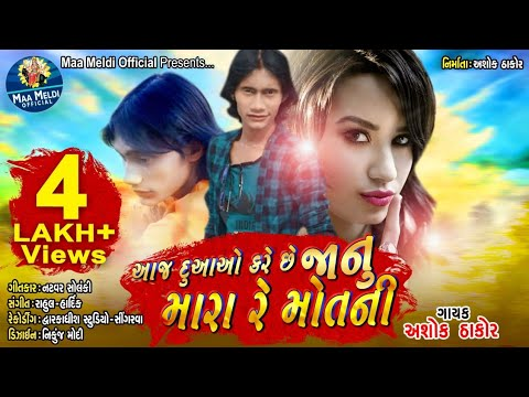 Aaj Dua Ao Kare Che Janu Mara Re Mot Ni | ASHOK THAKOR | LOVE SAD SONG | LATEST GUJARATI SONG 2019