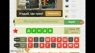 Игра Мы из СССР в одноклассниках